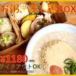 Okayu-stand. - テイクアウトの〈お粥+蒸し鶏BOX〉