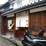 1443544 - 今井町の一角にあるお店は町屋風です