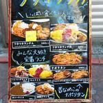 Hakatakawakushikouchigyouzasakabafutamata - 店頭のランチメニュー