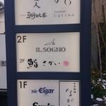 鮨 さかい - 看板