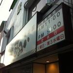 梅鉢流まみい - サンマルクカフェ 京急弘明寺駅前店の向かい側
