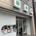 栄寿亭 - 店舗前