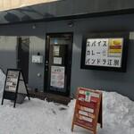 カレー パンドラ - お店の入り口