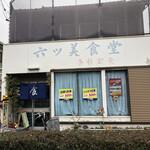 六ツ美食堂 - ザイニシエの昭和の名残たっぷりの安城の名店六ツ美食堂に来ました。