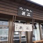 ラーメン善谷 -