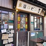 東京ロビン - 色ガラスが個性的な入口