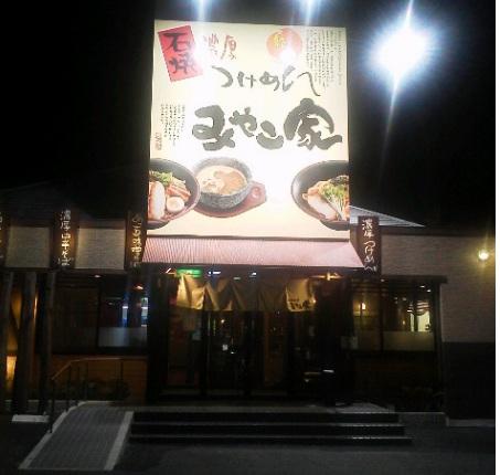 みやこ家 西那須野店