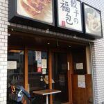 餃子の福包 - 店舗外観