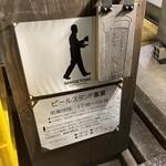 Birusutandoshigetomi - 2020/12/8 ロゴマークは重富 寛氏のシルエット