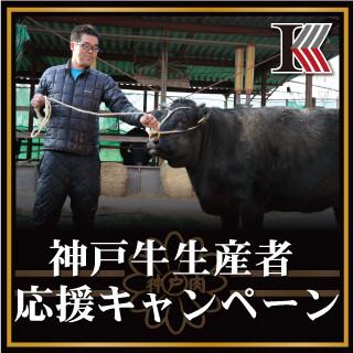 神戸牛の生産者を応援したい!応援キャンペーンコースがお得!