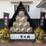 賀茂鶴酒造 - 2020/12/8 賀茂鶴酒造 見学室直売所