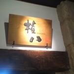 蕎麦・天ぷら 権八 - 看板