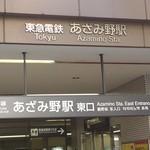 蕎麦・天ぷら 権八 - 駅東口より徒歩1分