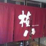 蕎麦・天ぷら 権八 - 暖簾