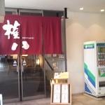 蕎麦・天ぷら 権八 - 自動ドア