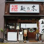 麺乃家 - お店外観