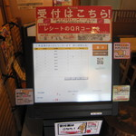 14437661 - 店内にある自動発券機で受付表をプリントアウトして。