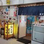 Maguroryourikibun - お店、外観。