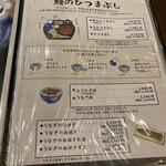 Hitsumabushiinou - ひつまぶしメニュー