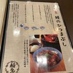 Hitsumabushiinou - ひつまぶしの食べ方