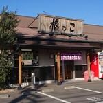 根っこ - 店入口