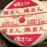 小倉 揚子江の豚まん -