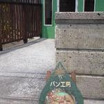 ぱん工房 ゴーシュ - 店前の路地に小さな看板が