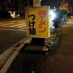 つけ麺 大雄 - 昔の看板が現役です( ^o^)