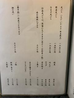 うなぎ はす沼 - メニュー3
