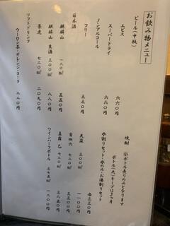 うなぎ はす沼 - メニュー4
