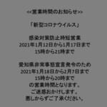 旬彩酌ビストロ志摩半島 -