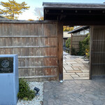 蘇山荘 - 反対側の入り口から