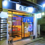 kogashinegira-mennegijirou - 外観
