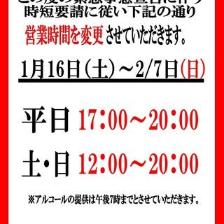 ◆◆緊急事態宣言に伴う、営業時間変更の御案内◆◆