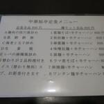 Chuukabishokuasahitei - ランチタイムのメニュー