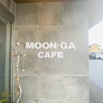 ムーンガ カフェ - 各務原 学びの森の近く