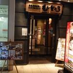 茨城地産地消の店 あんこう鍋×常陸牛 全席個室 もんどころ - 外観
