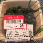 ジェイ・マルエー - 料理写真:モロヘイヤとおくらのおひたし 62円