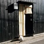 Sushidokoromiyakowakemise - 赤羽駅から数十秒、みや古さん、にゃんこがお出迎え