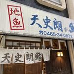 144450696 - 小田原駅からすぐの地元に愛されしお寿司屋さん♡