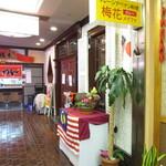 マレーシア風カレー&ペナン料理 梅花 - 外観