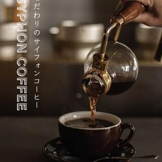 サイフォンで淹れたてのコーヒーを!