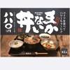sumibiyakinikutamura - 料理写真:
