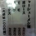 14447159 - チャーシュー麺が4種類なんて!