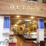 白十字パーラー ぽると総本舗 - お店は佐世保四ヶ町アーケードの中ほどにあります。