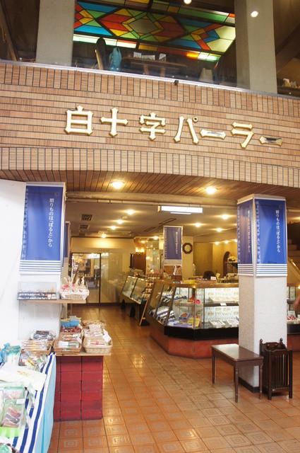 白十字パーラー ぽると総本舗 本島本店 - お店は佐世保四ヶ町アーケードの中ほどにあります。