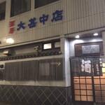 大甚 - 中店?