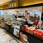 Namiyoshian - お店の外観