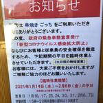 串焼き ごっち - 土日祝のみ短縮営業
