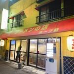 ラーメンの店 ホープ軒 -